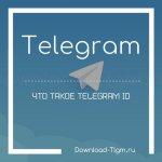 Что такое Telegram ID
