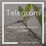 Функции и возможности Telegram
