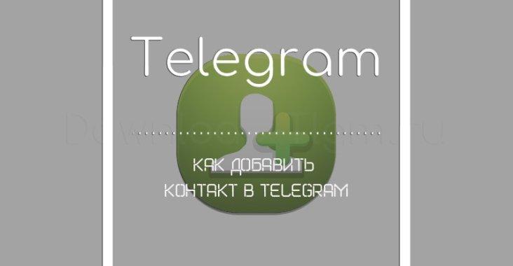 Как добавить контакт в Telegram
