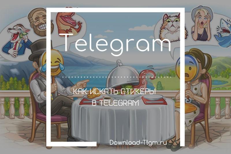 Как искать стикеры в Telegram