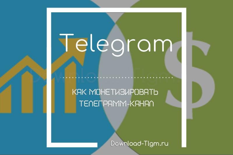 Как монетизировать Телеграмм-канал