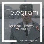Как русифицировать Telegram