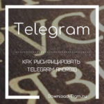 Как русифицировать Telegram Android