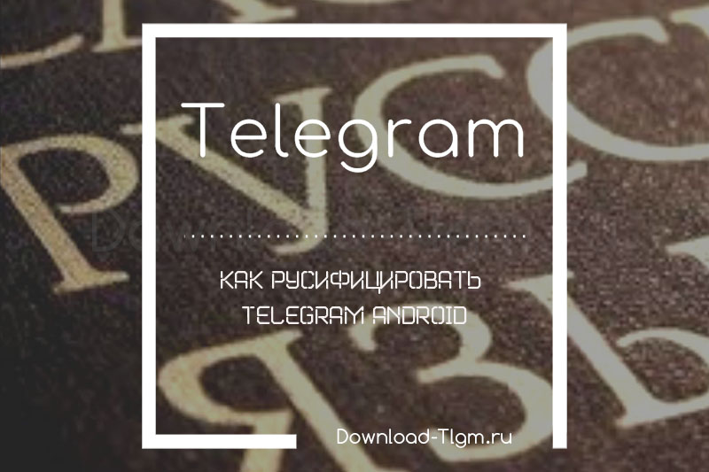 Как русифицировать Telegram Android