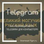 Как русифицировать Telegram для компьютера