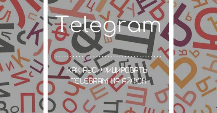 Как русифицировать Telegram на Айфон