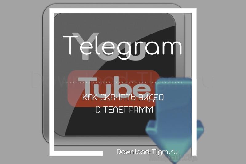 Как скачать видео с Телеграмм