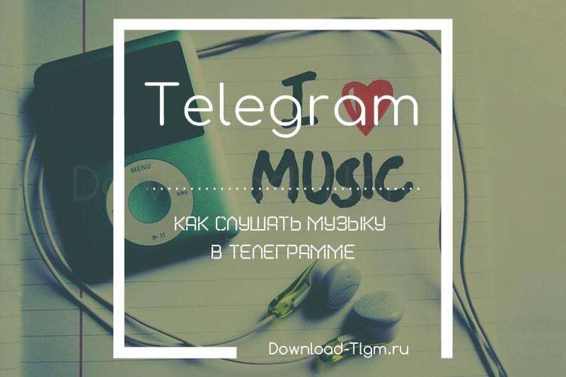 Как слушать музыку в Телеграмме