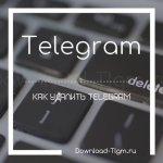 Как удалить Telegram