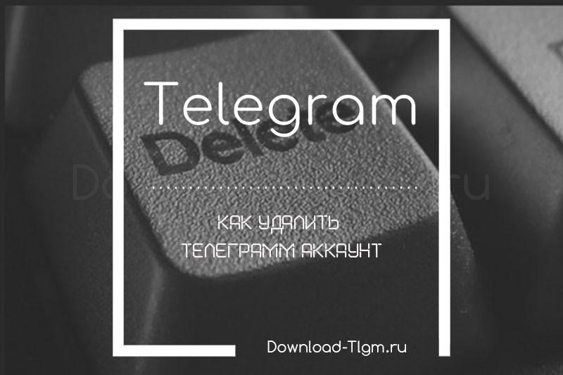 Как удалить Телеграмм аккаунт