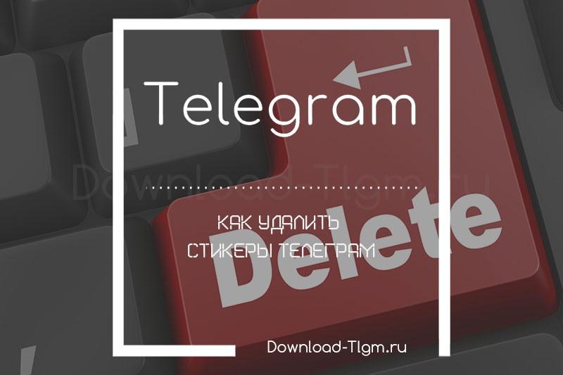 Как удалить стикеры Телеграм