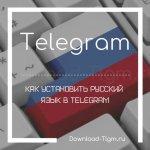 Как установить русский язык в Telegram
