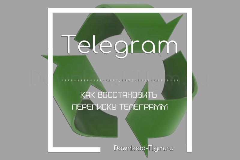 Как восстановить переписку Телеграмм