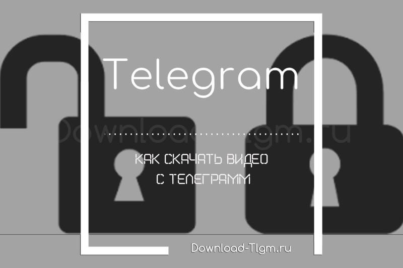 Как заблокировать и разблокировать контакт в Телеграмме