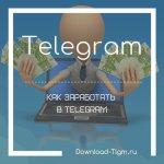 Как заработать в Телеграмме