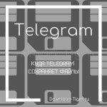 Куда Telegram сохраняет файлы