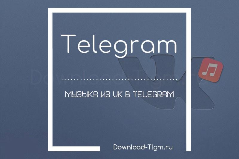 Музыка из VK в Telegram