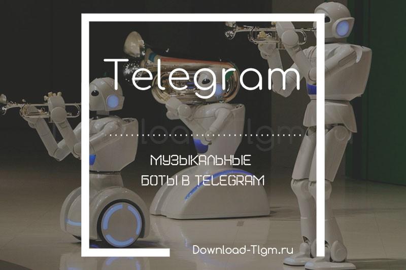 Музыкальные боты в Telegram