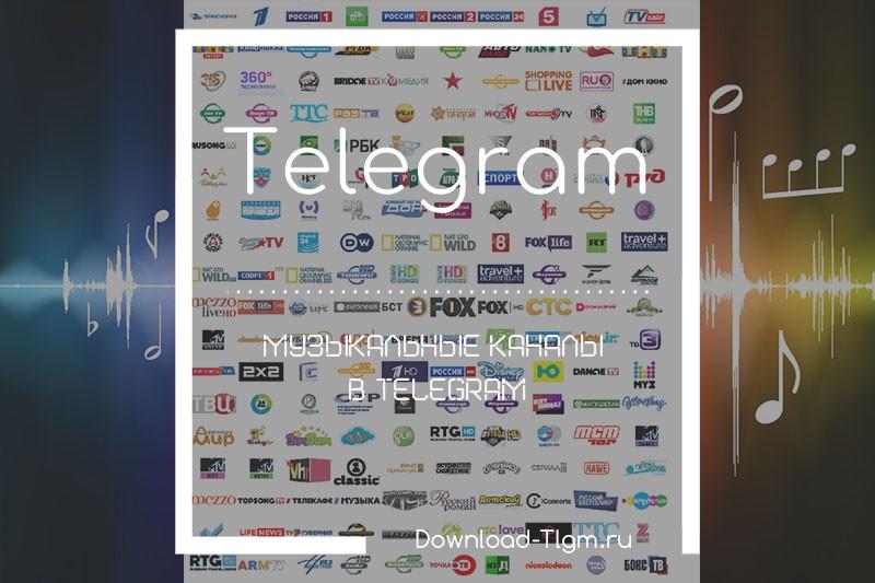 Музыкальные каналы в Telegram