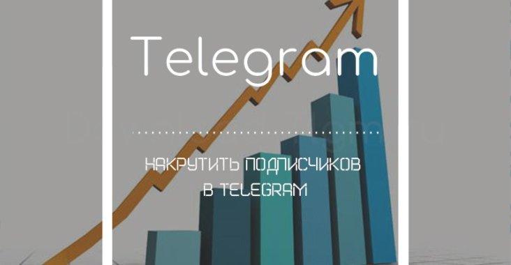 Накрутить подписчиков в Telegram