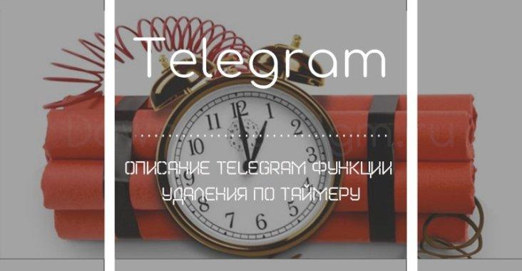 Описание Telegram функции удаления по таймеру