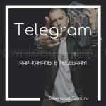 Rap-каналы в Telegram