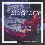 Telegram-канал — музыка в машину