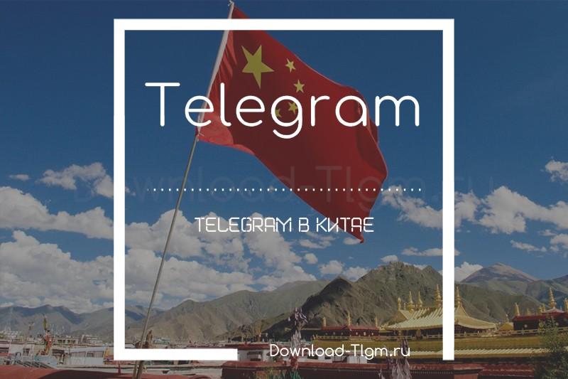 Telegram в Китае