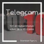 Топ-10 музыкальных каналов в Telegram