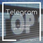 Топ-10 стикеров для Telegram