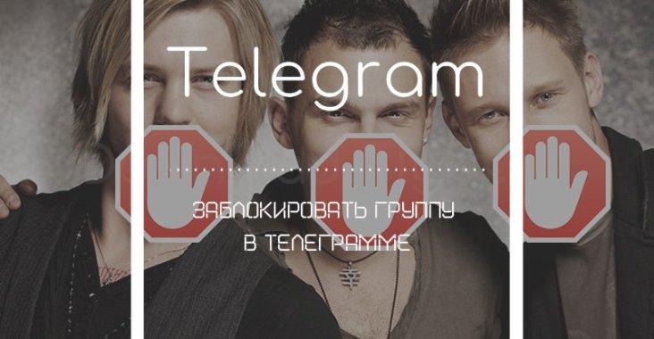 Заблокировать группу в Телеграмме