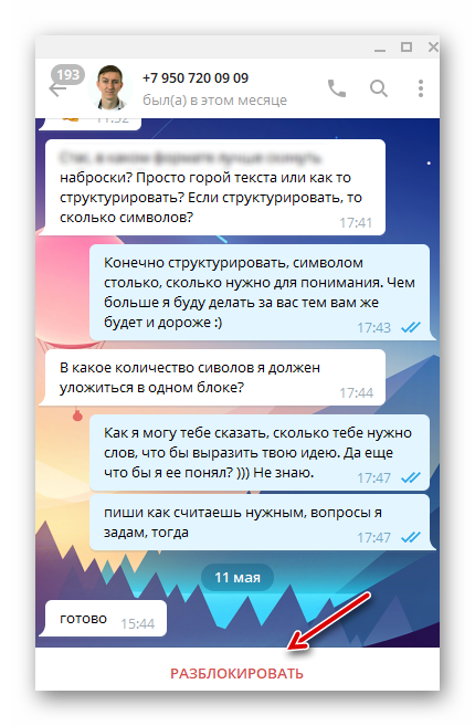 кнопка разблокировки пользователя