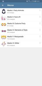 маски в настройках телеграм