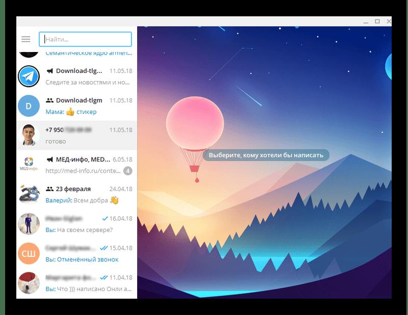 общий список чатов в Telegram