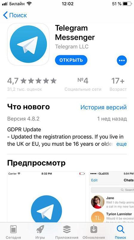 страница telegram в app store