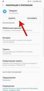удаление телеграм с андроид