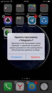 удаление telegram с iphone подтверждение