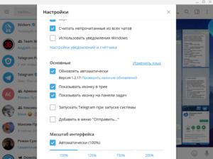 выбор языка на ПК в telegram