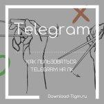 Как пользоваться Telegram на компьютере?