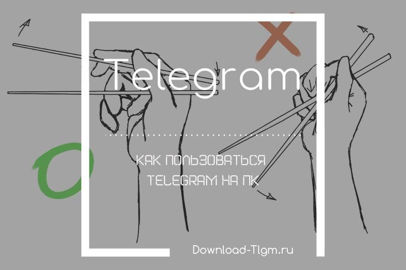Как пользоваться Telegram на компьютере