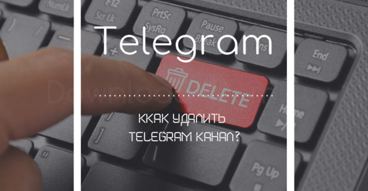 Как удалить Telegram канал?