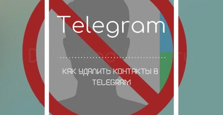 Как удалить контакты в телеграмм используя телефон