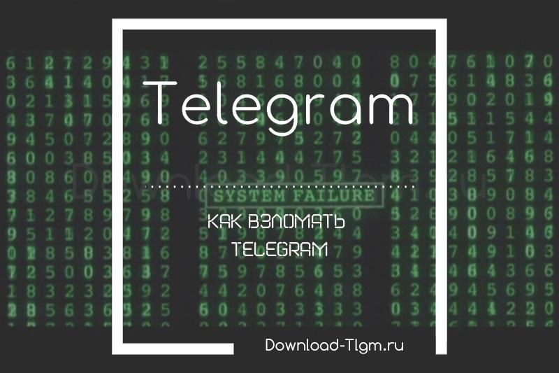 Как взломать телеграмм