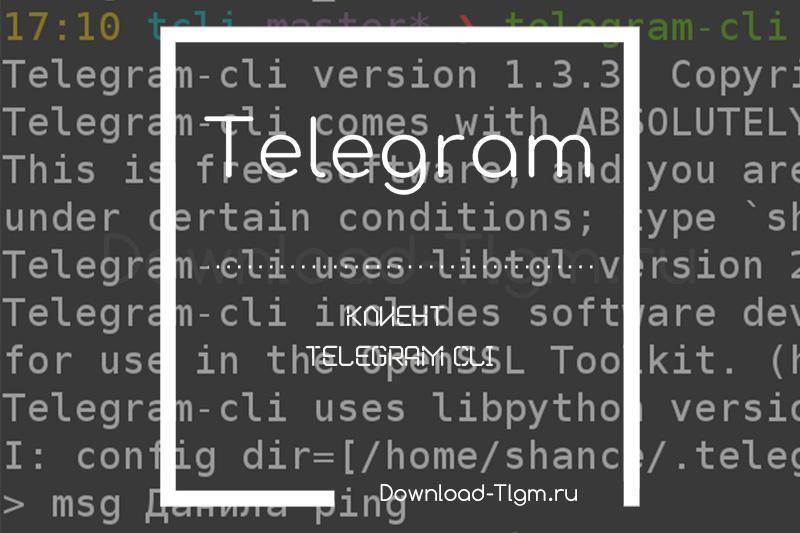 Клиент Telegram CLI