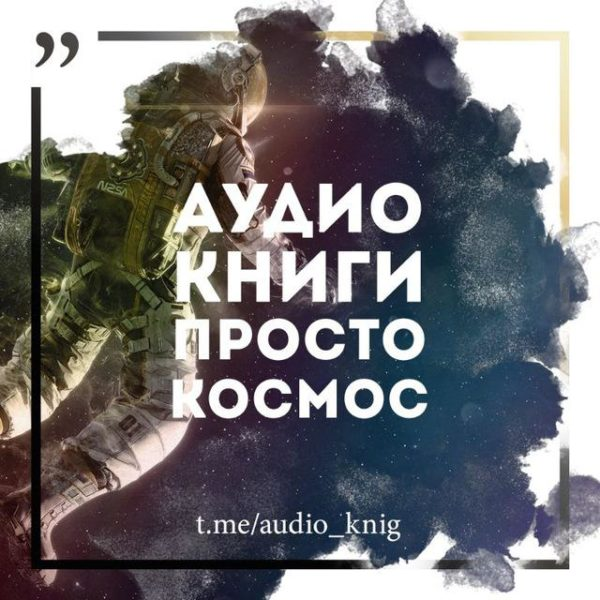 @audio_knig