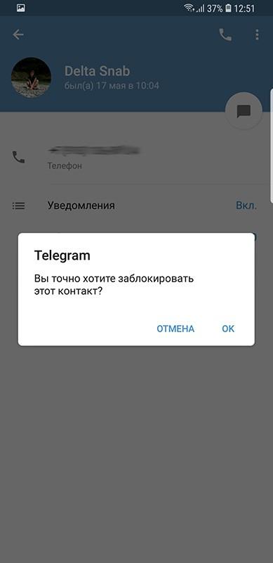 блокируем пользователя