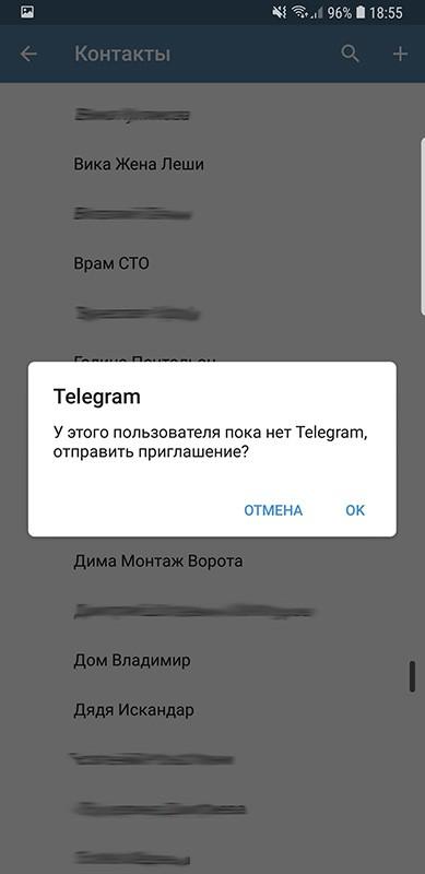 отправляем приглашение в телеграм