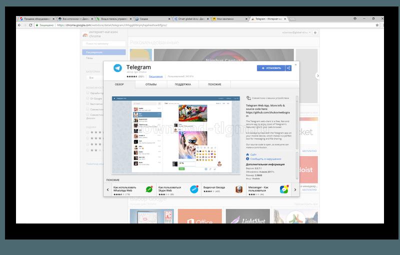 приложение telegram в браузере хром