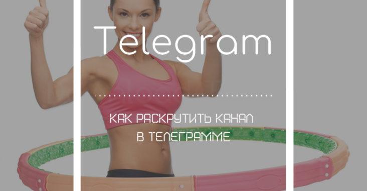 Как раскрутить канал в Телеграмме