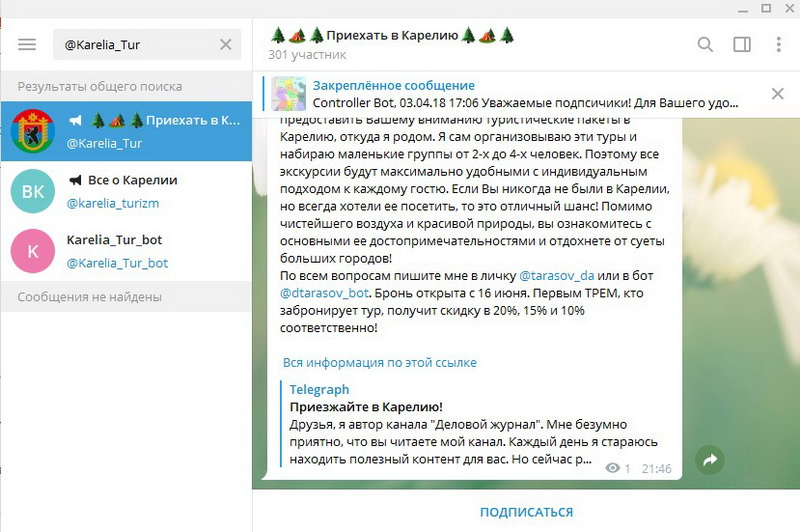 @Karelia_Tur
